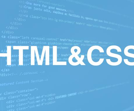 オンラインレッスン HTML/CSSを教えます HTML/CSSの基本、重要な部分の解説、ポートフォリオ作成 イメージ1