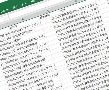 新規に法人番号を登録した企業リストを作成します 過去40日間に法人番号を新規登録した企業を県毎に絞り込みます イメージ1