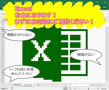通話相談:Excel(エクセル)全般お力になります 【通話相談】Excel(エクセル)全般、お力になります イメージ1