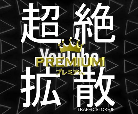 YouTube⭐日本限定再生数+2000回します 数量限定のプレミアムサービス☆彡 イメージ1