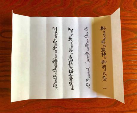 神道式の易占いを行います 祭式を用いて易神である蓍大神(メドギノオオカミ)に伺います。 イメージ1