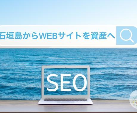 1記事webライターの編集長がブログ執筆代行します コスパ良くSEOのプロにコピーライティングを依頼したい人向け イメージ1