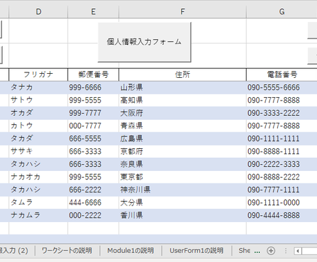 Excel:依頼不要でユーザーフォームが使えます ファイルをダウンロードしたらすぐに使えます。 イメージ1
