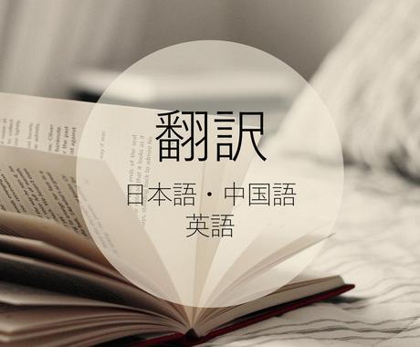 日本語/中国語(簡体.繁体)/英語の翻訳をします 日本人と中国人で最終校正した翻訳をお届けします! イメージ1