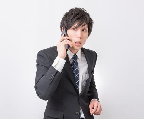しつこい営業電話、ウザい営業の撃退法を教えます ビジネスに邪魔な営業電話を一発で撃退した方法を暴露 イメージ1