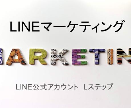 LINE公式とLステップの紐づけ設定を代行します さっくとLINEマーケティングにデビューしちゃいましょう イメージ1