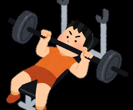 筋力増やしたい方トレーニング方法教えます トレーニング方法などを教えます! 興味ある方は是非! イメージ1
