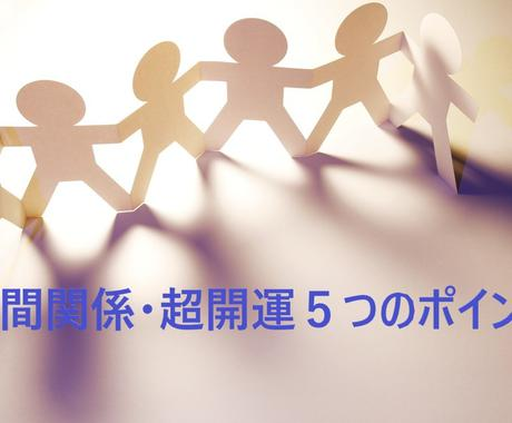 人間関係◆超開運5つのポイントを伝授します 【もう人間関係で悩まない!!】あの人にはこの一言 イメージ1