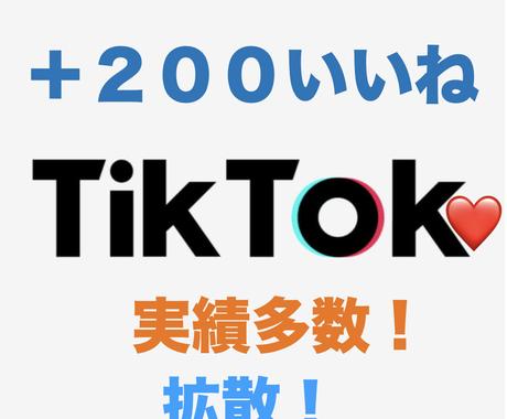TikTokいいね200個増えるまで宣拡散します TikTokのいいね200個以上!増えるまでアプローチします イメージ1