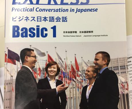日本語を教えます Japanese for business ! イメージ1
