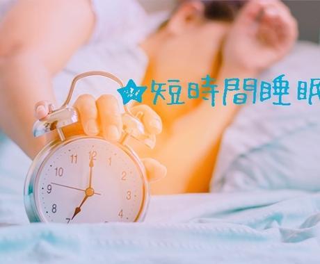 短時間睡眠の方法を教えます 短眠は最強の時短術です。生活にゆとりができるお手伝いします! イメージ1