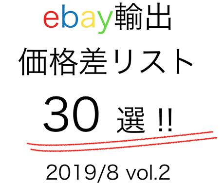 ebay輸出!価格差30商品vol2情報提供します 初心者必見!30商品を参考にしてリサーチを効率化しませんか? イメージ1