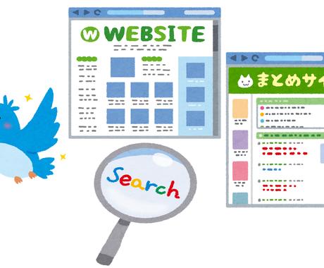 ホームページから自動で情報収集するツール作成します あなたのリクエストに沿ったツールを作成します! イメージ1