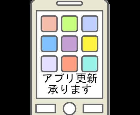 アプリの更新承ります 特定のお客様用サービスとなります。 イメージ1