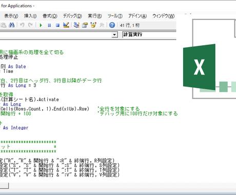 Excelの動作を軽くします エクセルファイルが遅くて作業に支障がある場合にオススメ! イメージ1