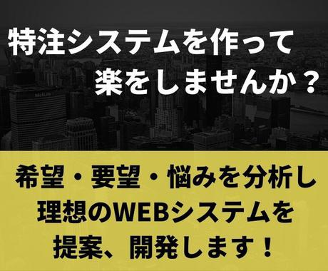 Webの特注システム・サイト・ツール作ります オーダーメイドのシステムで日々の悩みを解決しませんか? イメージ1
