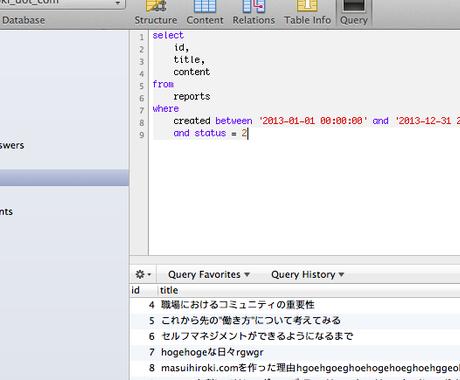 MySQLのデータベースの概念や、基本的なクエリの書き方を指南します! イメージ1