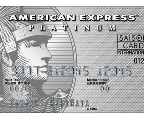 セゾンアメックスプラチナカード・インビテーション「至高の輝きを放つ最高級カードのご招待」  イメージ1