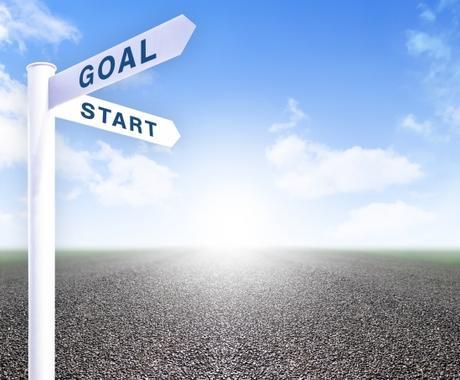 脱・3日坊主!あなたの夢、叶えます 【テキストチャット】あなたの目標達成のお手伝いいたします。 イメージ1