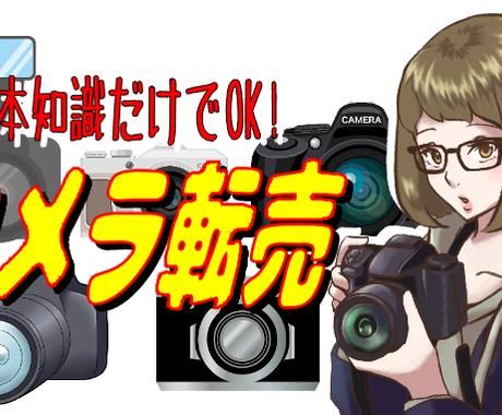 実は難しくない!初心者向けカメラ転売教えます せどり初心者でも取り組める方法、伝授します!! イメージ1