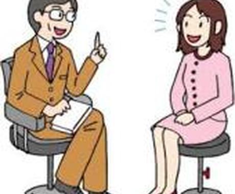キャリアコンサルタントになりたい方の相談受けます 国家資格キャリアコンルタントの仕事や将来性に興味のある方! イメージ1