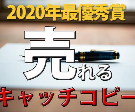 売れ続ける最強キャッチコピー(11個)作ります 日本1のコピーライターも認めたプロがキャッチ11個即納 イメージ1