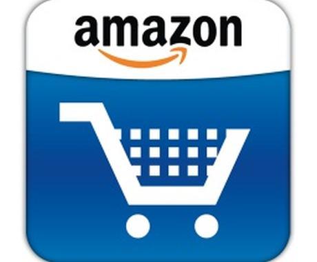 【輸入販売】日米価格差商品をAmazonから取得します☆ イメージ1