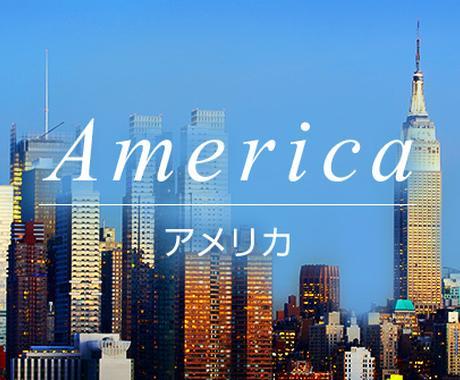 アメリカ5日間★までご相談・旅行プラン手伝います 現地在住、現役旅行プランナーがあなたの旅のお手伝いします☆ イメージ1