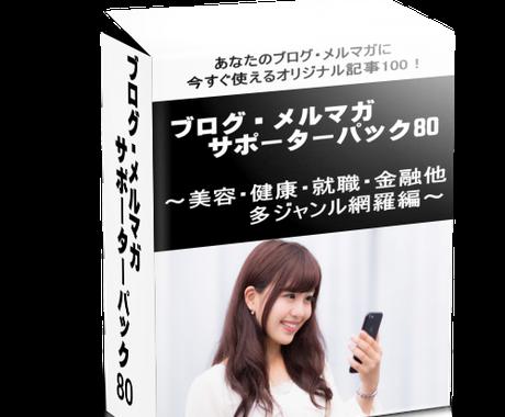 ブログ・メルマガサポーターパックVol80売ります 自由に使える100個の記事を提供!【再販権付!】 イメージ1
