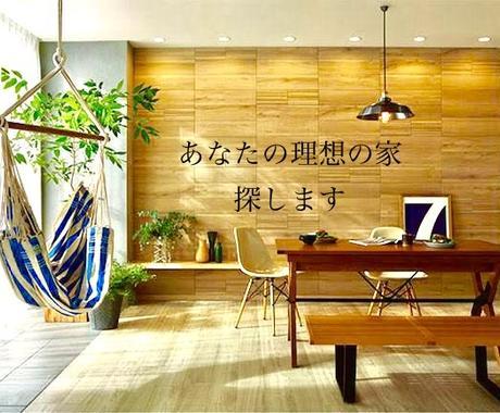 賃貸物件限定!理想の家探します 【東京】【千葉】【埼玉】限定!お探しの条件をお教え下さい! イメージ1