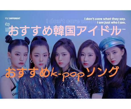おすすめの韓国アイドルの情報を書きます これであなたも韓国アイドルがすきになる! イメージ1