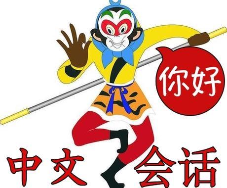 中国語会話みるみる上達!北京出身サポートします ビジネスや日常生活で、中国語の活用をお考えの方に! イメージ1