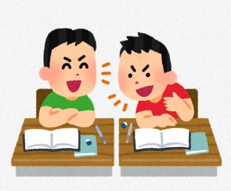 ごく普通の大学生が色々な相談にのります ちょっとした相談相手が欲しい方へ イメージ1