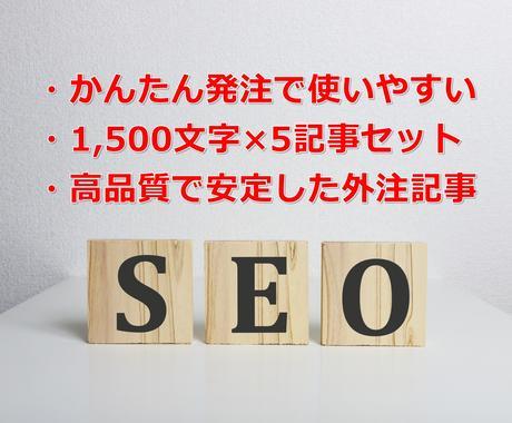 SEOに強い1500文字×5記事セットで作成します アフィリエイトサイト用の高品質記事を簡単発注で作成します! イメージ1