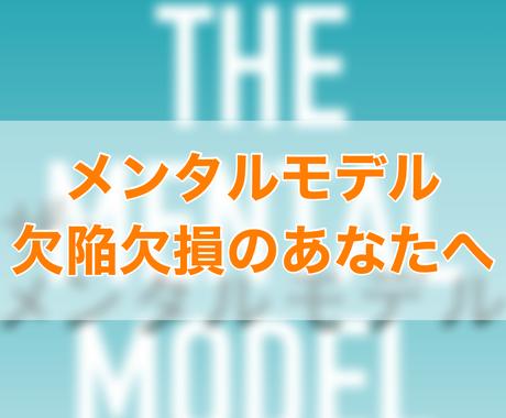 オープニング価格メンタルモデル欠陥欠損を応援します 欠陥欠損独特の生き辛さを元CAが安心と喜びに変えていきます! イメージ1