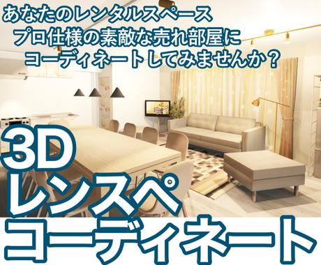 3Dコーディネートでレンタルスペースを応援します 3Dで売れスペースをつくりましょう イメージ1