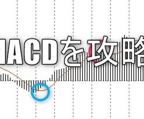 MACDと1本のラインを追加した面白い手法教えます 皆さん大好きだけど微妙なMACDをかなり使える手法にしました イメージ1