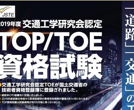 交通工学研究会認定TOPの暗記問題集販売します TOP試験を一発合格するために イメージ1