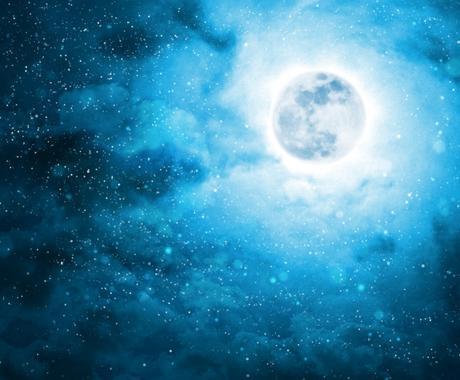 満月のデトックスヒーリングあなたの願いを応援します 願いがなかなか叶えられない方必見です! イメージ1