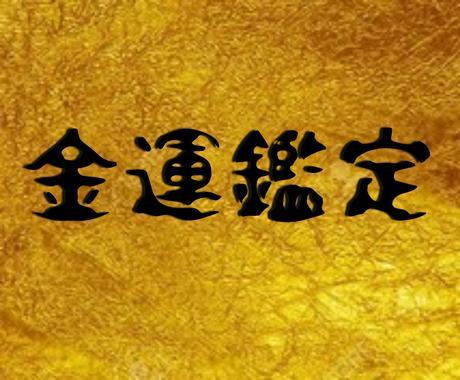 透視鑑定■金運を呼び込む■金運鑑定します 【お金を舞い込む】金運徹底鑑定、強力金運アップ祈念します イメージ1