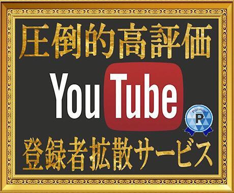 YouTube国内登録者数拡散します 完全)日本人登録者数+20~15000人拡散支援します! イメージ1