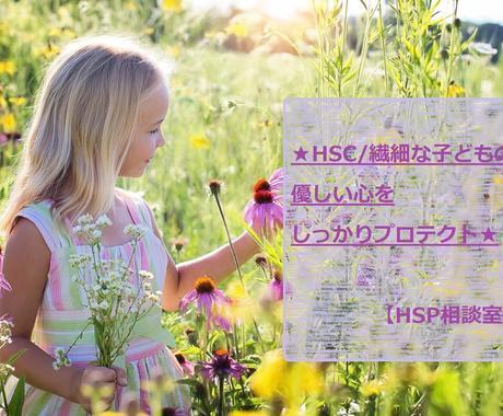 HSC【繊細さん】向け★一週間エネルギー保護します 【HSP相談室】エンパスや繊細な子が心配な親御様お試し下さい イメージ1