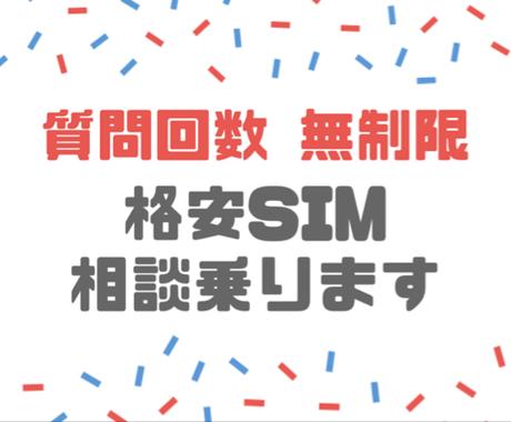格安スマホへの乗り換え相談に乗ります スピーディ・親切・丁寧な回答で、SIM乗換をサポートします。 イメージ1