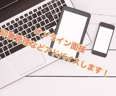 新卒向け*オンライン面接のアドバイスします 現役人事がオンラインでの採用・内定面談のアドバイスをします。 イメージ1