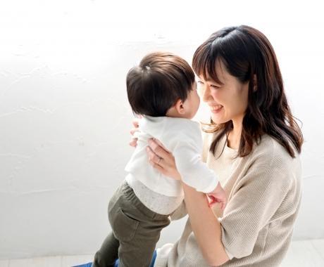 小さなお子さんの悩み相談聴きます 独身・子なし私でよければ、ママ友との人間関係のお話聴きします イメージ1