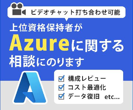 Azure関する相談にのります Azureの活用法、設計、構成の妥当性等をアドバイスします イメージ1