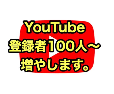 YouTubeチャンネル登録者100人~増やします YouTube集客・情報発信のブランディングをお手伝い イメージ1