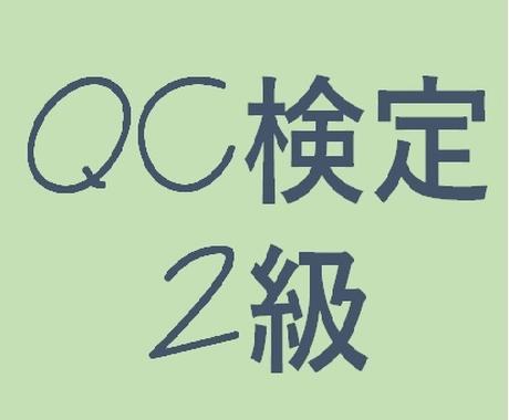 品質管理検定(QC検定)2級の内容教えます QC検定2級合格でスキルアップ・昇進! イメージ1