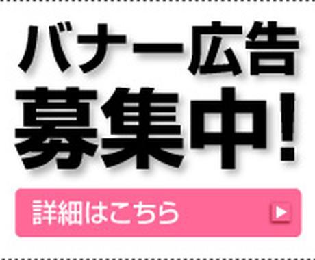 広告掲載します 大手人気サイトTOPに広告設置【5か月】最安広告掲載! イメージ1