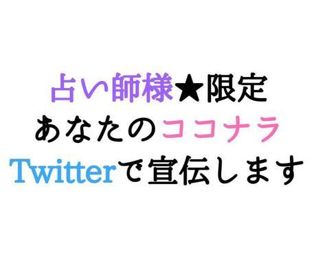 占い師様限定★ココナラをTwitterで宣伝します Twitterのフォロワー28228人に1回宣伝します。 イメージ1